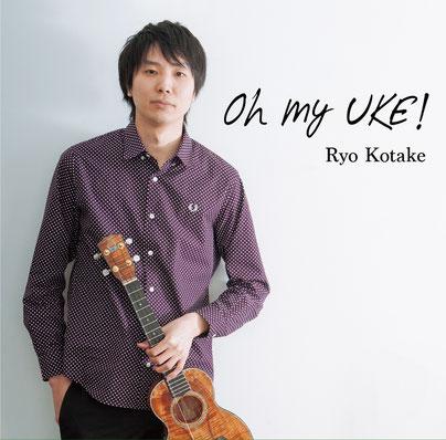 小竹遼 Oh My UKE!