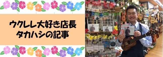 島村楽器イオンモール川口店ウクレレ記事
