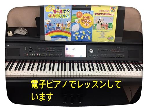 子連れピアノレッスン/平林/ママ
