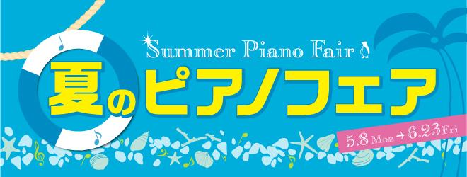 夏のピアノフェア2017