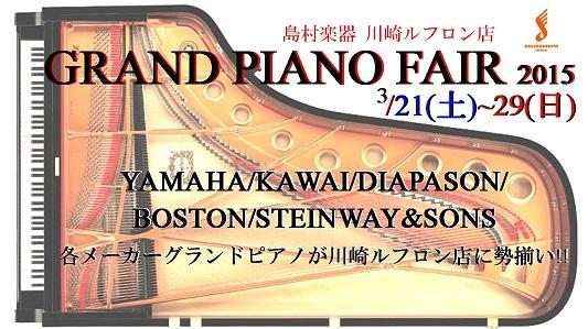 中古ピアノフェア開催決定!