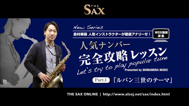 THE SAX ONLIE