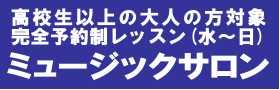 島村楽器 川崎ルフロン店 バイオリン 予約制レッスン