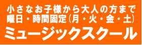 島村楽器 川崎ルフロン店 バイオリン教室