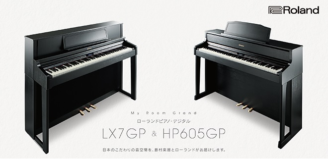 新作HP605GP&LX-7GP