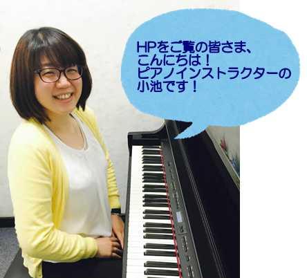 ピアノインストラクター小池