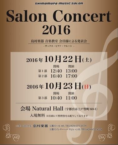 Salon Concert2016