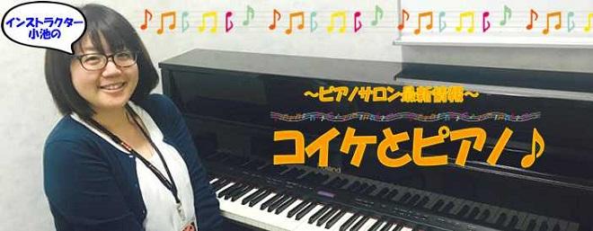 コイケとピアノ