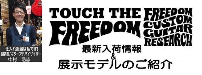Freedom CGR多数展示中