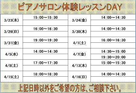 体験レッスンカレンダー