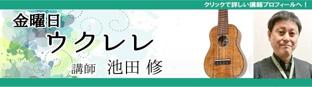 金曜日ウクレレ 池田修