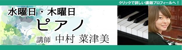 水曜・木曜ピアノ 中村菜津美