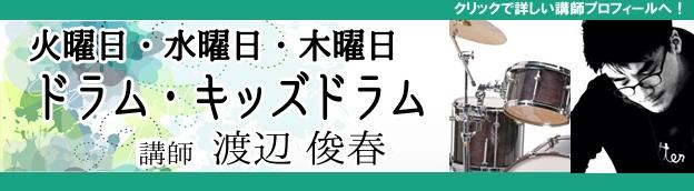 火曜日・水曜日・木曜日ドラム 渡辺俊春