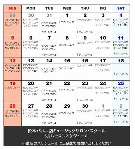 島村楽器松本店音楽教室2016年6月スケジュール