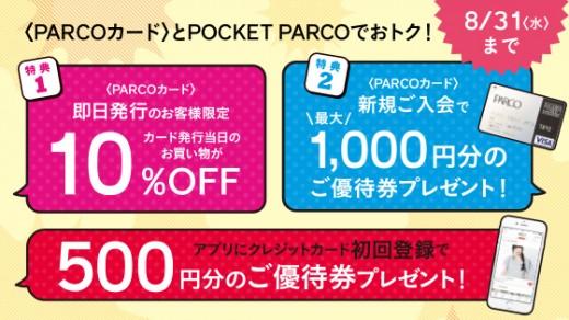 8/31(水)まで<PARCOカード>とPOCKET PARCOでおトク!