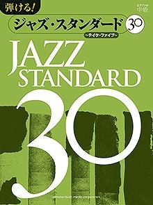ジャズ・スタンダード30~テイク・ファイブ~