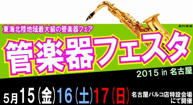 管楽器フェスタ2015 in 名古屋