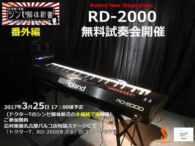 rd-2000 01