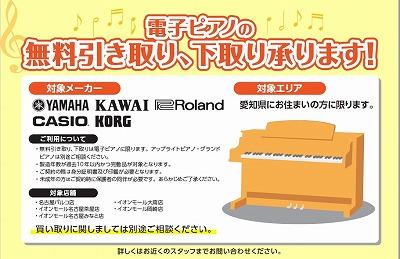 電子ピアノの引き取りご相談ください。