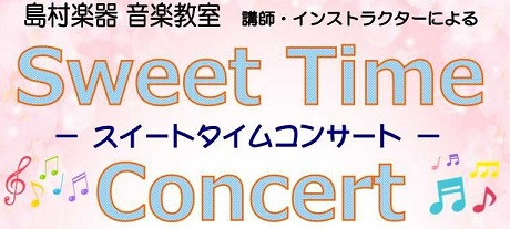 SweetTimeConcert