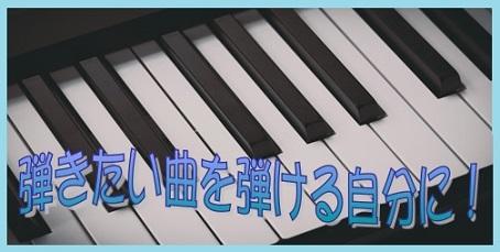 弾けるようになりたい!