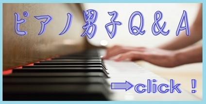 ピアノ男子Q&A