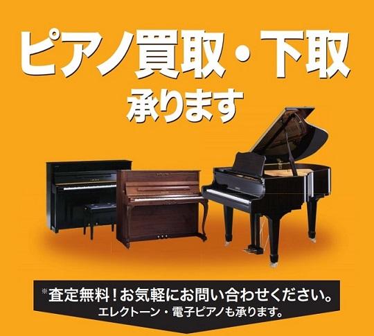 ピアノの買取・下取り承ります!島村楽器岡崎店