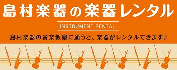 楽器レンタルl