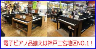 神戸三宮 電子ピアノ