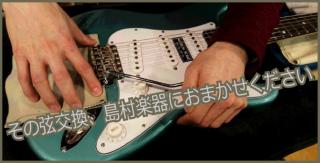 神戸三宮 弦交換お任せください。