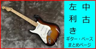神戸三宮店中古レフトハンドギター