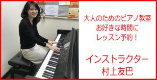 ピアノインストラクター村上