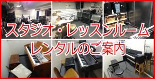 神戸三宮店 スタジオ・レッスンルーム