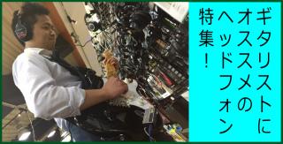 神戸三宮 ギタリストにオススメなヘッドホン