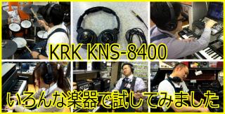 KRK KNS-8400をいろんな楽器で試す