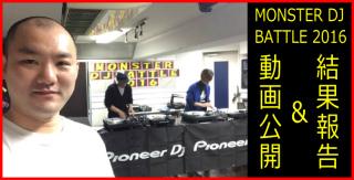 MONSTER DJ BATTLE 2016 結果報告&動画公開