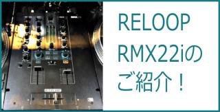 RMX22iのご紹介