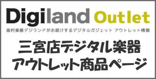 三宮店 デジタルアウトレットページ
