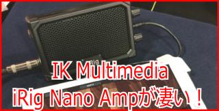 IK iRig NanoAmpがすごい