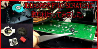 JESSE DEAN DESIGNS JDDX2RSをPT01 SCRATCHに取り付けしてみました。