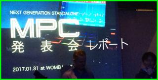 AKAI MPC LIVE X発表会レポート!