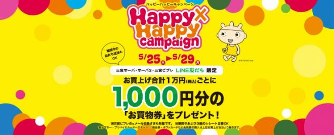 八ッピーハッピーキャンペーン