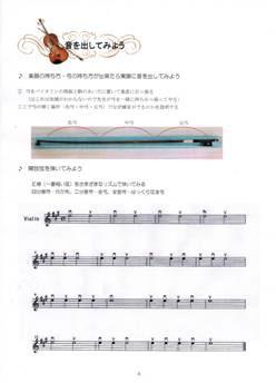 ヴァイオリンテキスト2