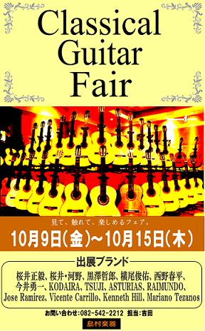 クラシックギターフェア
