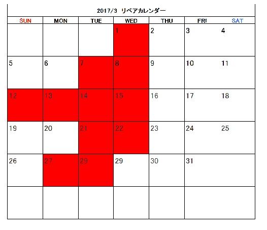 3月リペア稼働スケジュール