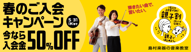 音楽教室 入会金50%OFF
