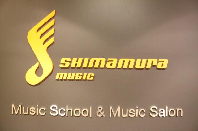 島村楽器 音楽教室