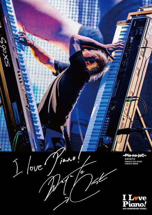 HAYATO - I Love Piano! ピアニスト応援宣言!アーティスト第7弾 ...