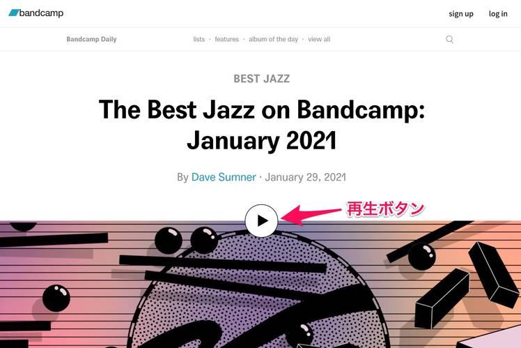 Bandcamp Daily特集ページ