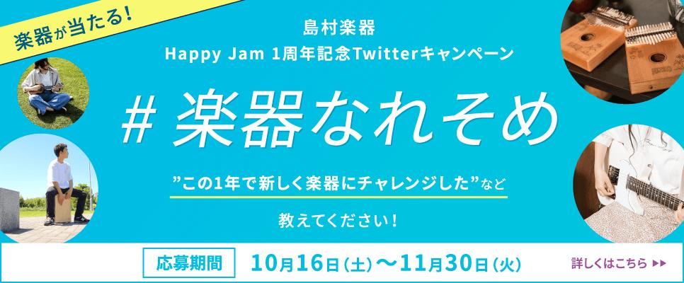 Happy Jam 1周年記念Twitterキャンペーン 祝1周年!皆さんの #楽器なれそめ を聞かせてください
